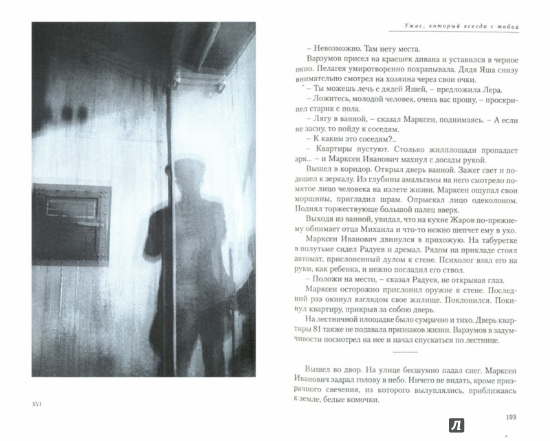Иллюстрация 1 из 2 для Солнце - Юрий Арабов   Лабиринт - книги. Источник: Лабиринт