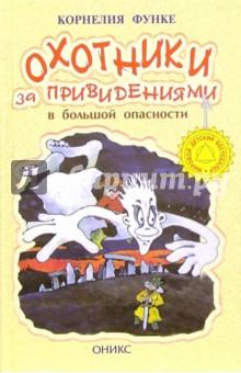 Функе Корнелия Охотники за привидениями в большой опасности: Повесть