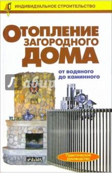 Отопление загородного дома: Справочник индивидуального застройщика