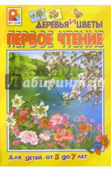 Первое чтение: Деревья и цветы (С-486)