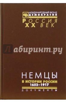 Дизендорф В.Ф. Немцы в истории России: Документы высших органов власти и военного командования 1652-1917
