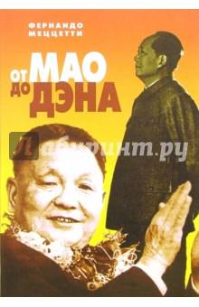 Меццетти Фернандо От Мао до Дэна