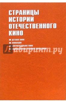 Караваев Д.Л. Страницы истории отечественного кино