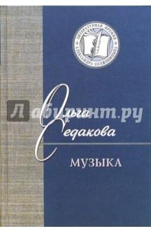 Седакова Ольга Александровна Музыка. Стихи и проза
