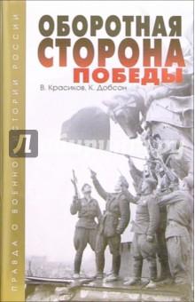 Оборотная сторона Победы. Комплект из 2-х книг