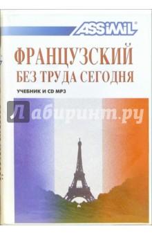 Французский без труда сегодня (+ CD MP3)