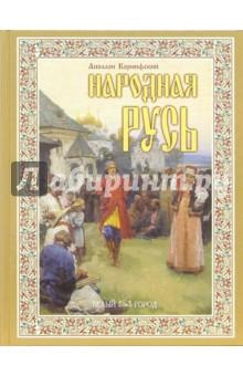Народная Русь: сказания, поверия, обычаи и пословицы русского народа