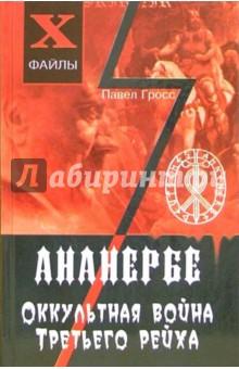 Ананербе. Оккультная война Третьего рейха