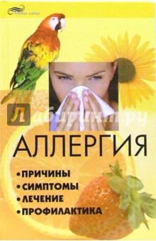 Аллергия: причины, симптомы, лечение, профилактика