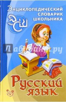 Стронская Ирина Михайловна Русский язык.