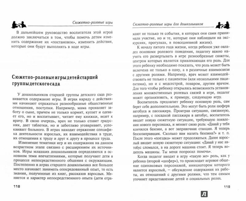 Иллюстрация 1 из 19 для Сюжетно-ролевые игры для детей дошкольного возраста - Наталья Краснощекова | Лабиринт - книги. Источник: Лабиринт