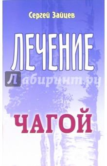 Зайцев Сергей Михайлович Лечение чагой