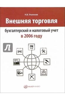 Ульянова Наталья Внешняя торговля: бухгатерский и налоговый учет в 2006 году