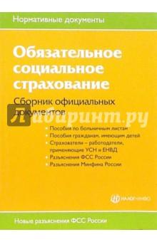 Обязательное социальное страхование: Сборник официальных документов