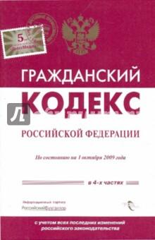 Гражданский кодекс РФ по состоянию на 1.10.2009