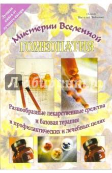 Гомеопатия. Разнообразные лекарственные средства и базовая терапия в профилактических и лечеб. целях