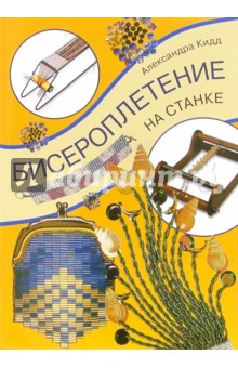 В книге представлены изысканные и модные аксессуары, такие, как браслеты, пояса, сумочки, выполненные из бисера.
