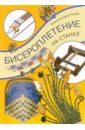 Книга: Бисероплетение на станке Автор: Александра Кидд Издательство: Ниола-Пресс Год издания: 2006 ISBN...
