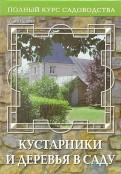 Юлия Попова: Кустарники и деревья в саду, или Дизайн сада с древесными растениями