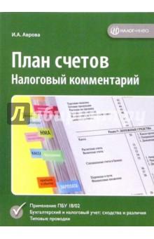 Аврова Инна План счетов. Налдоговый комментарий