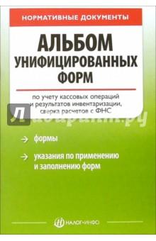 Альбом унифицированных форм по учету кассовых операций и результатов инвентаризации