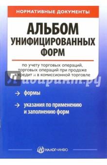 Альбом унифицированных форм по учету торговых операций