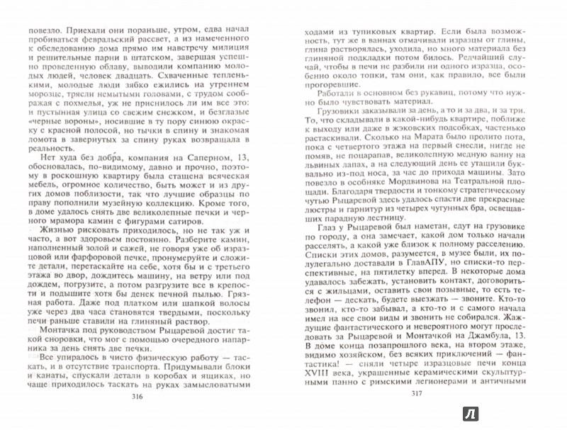 Иллюстрация 1 из 8 для Приют теней. Повести, рассказы, роман - Михаил Кураев   Лабиринт - книги. Источник: Лабиринт