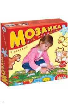 Мозаика для малышей В деревнеПазлы (15-50 элементов)<br>Крупные и яркие детали мозаики привлекают внимание даже самых маленьких детей. Картинку удобно собирать, сидя на полу: большие фрагменты рассчитаны на малышей и не потеряются. <br>Игра развивает зрительное восприятие, мышление и мелкую моторику рук, учит подбирать подходящие по форме фрагменты рисунка и складывать целое изображение, знакомит с домашними животными. <br>Материал: бумага, картон. <br>Для детей от 3-х лет. <br>Количество игроков: 1 - 2. <br>Количество элементов - 24 шт.<br>Сделано в России.<br>