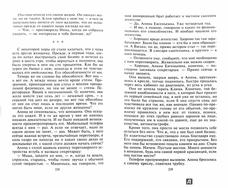 Иллюстрация 1 из 7 для Счастье Вениамина Л. - Анатолий Курчаткин   Лабиринт - книги. Источник: Лабиринт