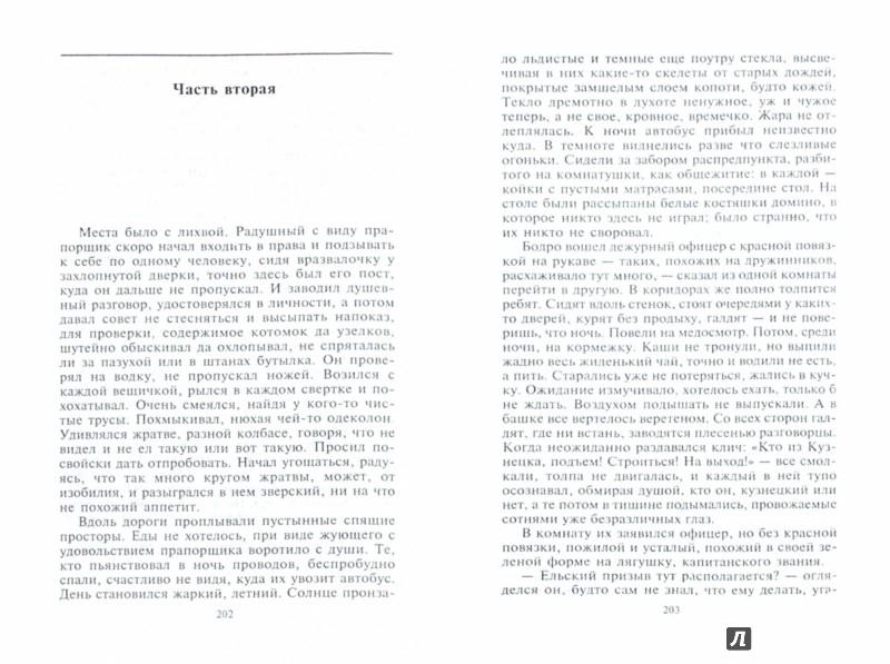 Иллюстрация 1 из 4 для Повести последних дней: Трилогия - Олег Павлов | Лабиринт - книги. Источник: Лабиринт