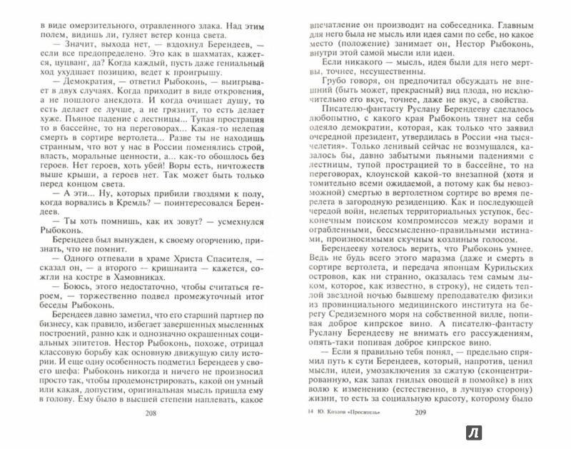 Иллюстрация 1 из 7 для Проситель - Юрий Козлов | Лабиринт - книги. Источник: Лабиринт