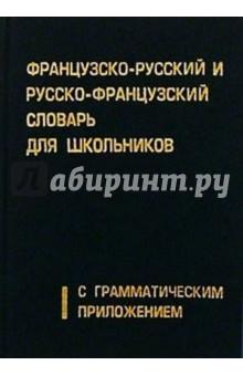 ФР-Р, Р-ФР словарь д/школ./Лист