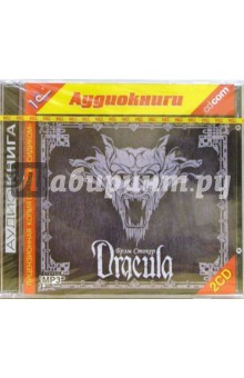 Стокер Брэм Дракула (2CD)