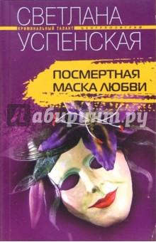Успенская Светлана Посмертная маска любви
