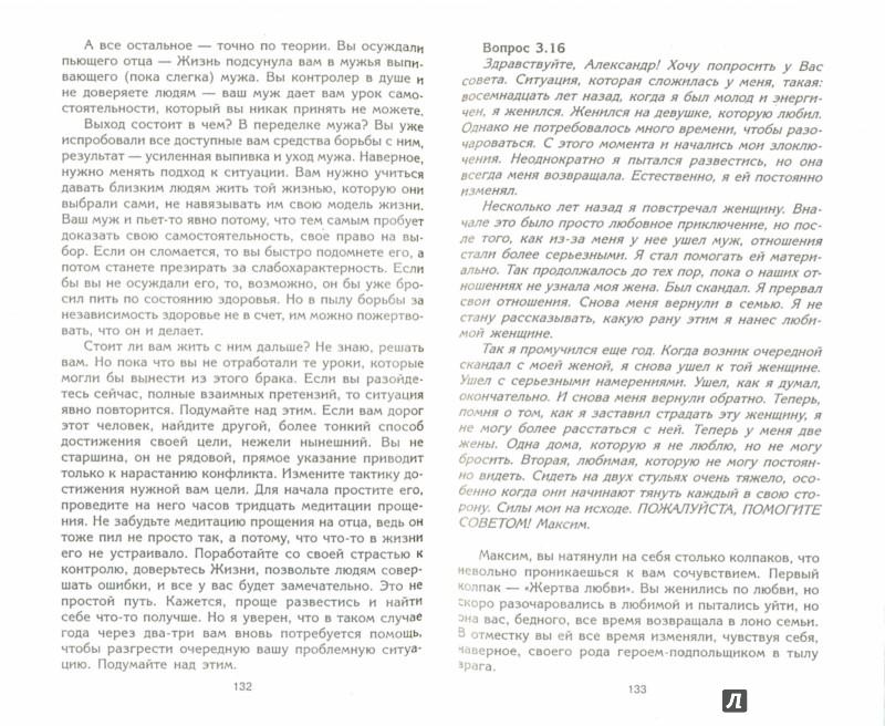 Иллюстрация 1 из 3 для Уроки судьбы в вопросах и ответах - Александр Свияш | Лабиринт - книги. Источник: Лабиринт