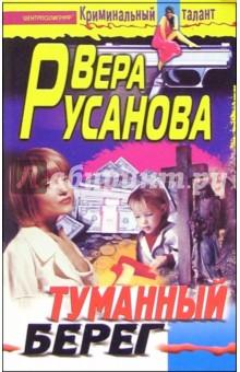 Русанова Вера Туманный берег: Роман