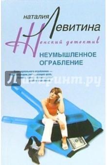 Левитина Наталия Станиславовна Неумышленное ограбление