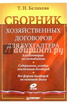 Беликова Тамара Николаевна Сборник хозяйственных договоров для бухгалтера (+ CD)