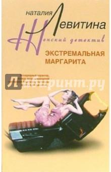 Левитина Наталия Станиславовна Экстремальная Маргарита