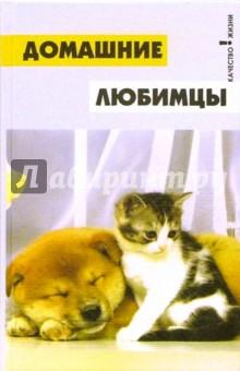Красинская Наталья Михайловна Домашние любимцы