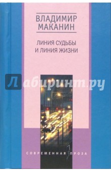 Маканин Владимир Семенович Линия судьбы и линия жизни: Романы