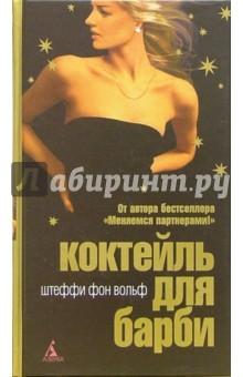 Вольф Штеффи фон Коктейль для Барби: Роман