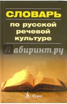 Словарь по русской речевой культуре