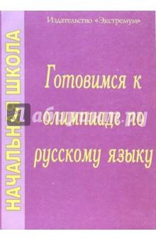 Готовимся к олимпиаде по русскому языку
