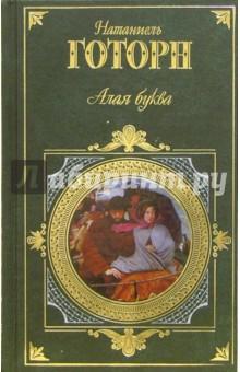 Алая буква: Романы, новеллы