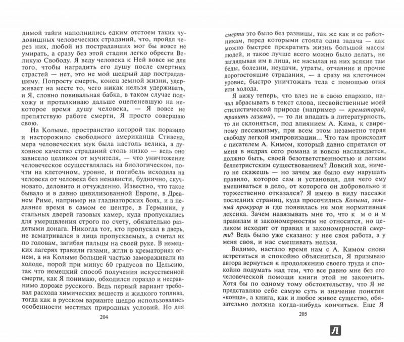 Иллюстрация 1 из 15 для Остров Ионы: Метароман, повесть - Анатолий Ким | Лабиринт - книги. Источник: Лабиринт