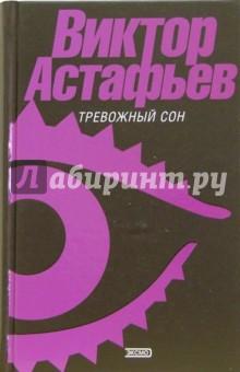Астафьев Виктор Петрович Тревожный сон: Рассказы
