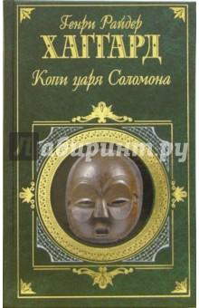Хаггард Генри Райдер Копи царя Соломона: Романы