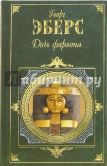 Эберс Георг Дочь фараона: Роман
