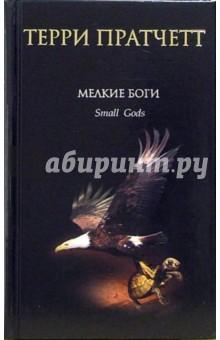 Пратчетт Терри Мелкие боги: Фантастический роман